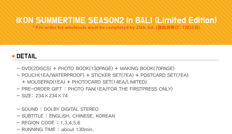 [DVD] 아이콘 - iKON SUMMERTIME SEASON2 in BALI (한정판)